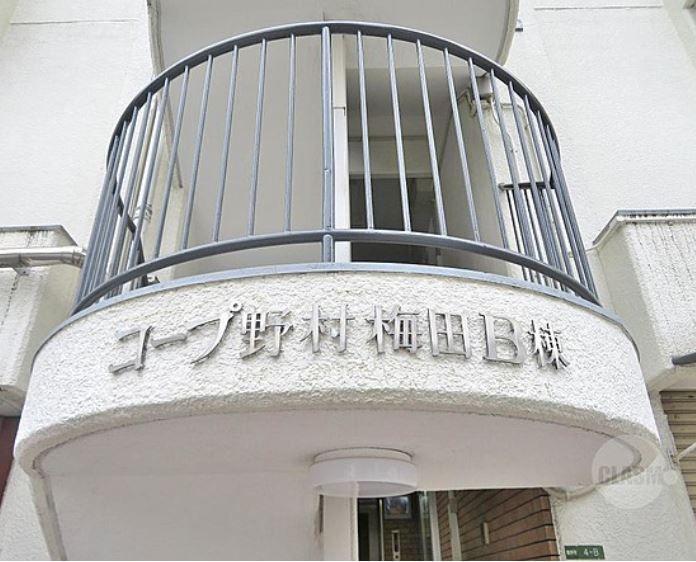 コープ野村梅田B棟