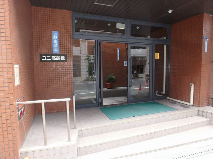 ユニ高麗橋玄関