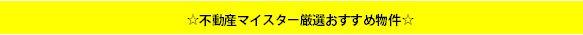 ☆コンパクトオフィス特集☆